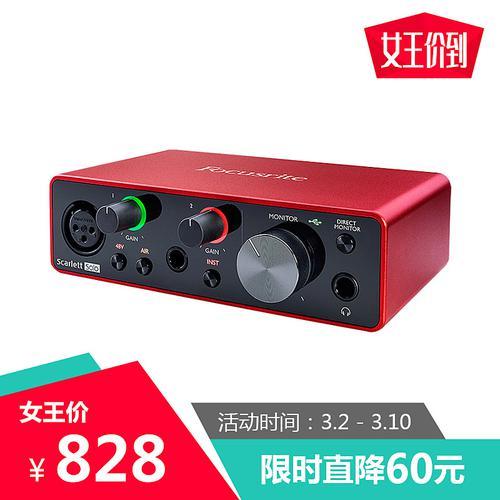 富克斯特(Focusrite) Scarlett Solo 三代 专业录音声卡 USB外置声卡音频接口 升级版