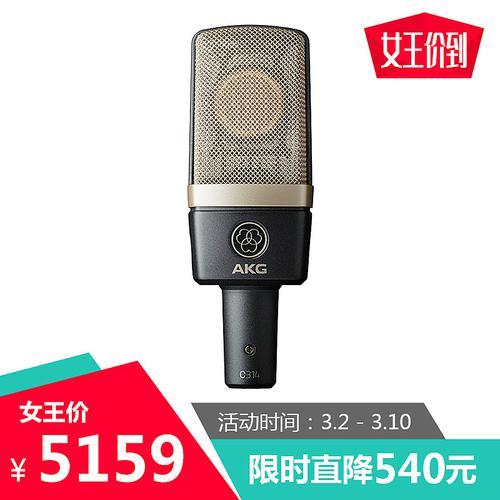 爱科技(AKG) C314 专业录音主播直播K歌麦克风专业录音棚大振膜电容话筒