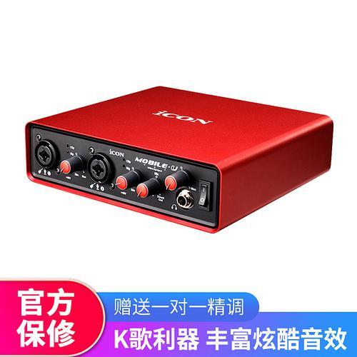 艾肯(iCON) MOBILE·U VST 红卡 网络K歌翻唱录音主播直播外置声卡 网红直播声卡