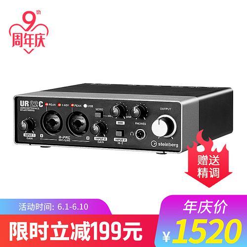 雅马哈(YAMAHA) steinberg UR22C 专业录音外置声卡编曲混音USB音频接口 2019升级版
