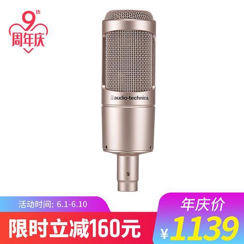 铁三角(Audio-technica) AT2035 电容式录音麦克风(金色)