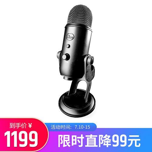Blue Yeti 雪怪专业电容话筒麦克风K歌录音直播USB直插麦克风 (黑色)