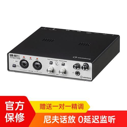 Steinberg(YAMAHA) 雅马哈 UR RT2 4进2出USB音频接口电脑外置录音声卡 内置尼夫话放