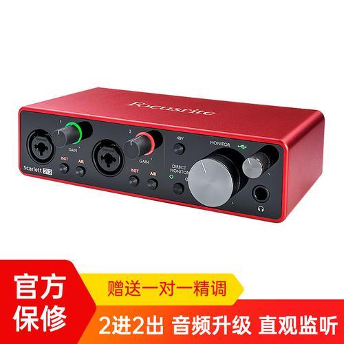 Scarlett 2i2 三代 专业录音声卡 USB外置声卡音频接口 升级版