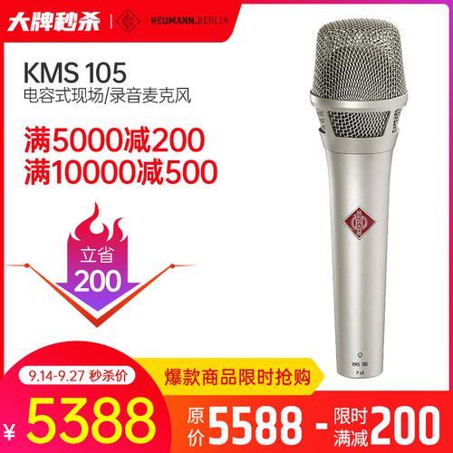 纽曼(Neumann) KMS 105 电容式现场/录音麦克风 (银色)