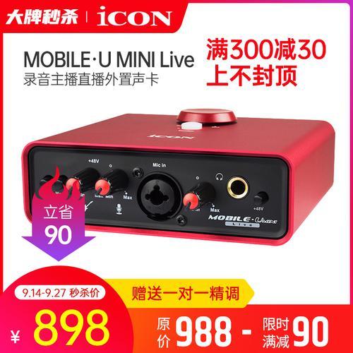 艾肯(iCON) MOBILE·U MINI Live 网络K歌主播直播外置声卡 手机直播声卡