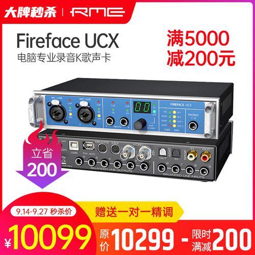 RME 德国进口 Fireface UCX 电脑专业录音K歌声卡