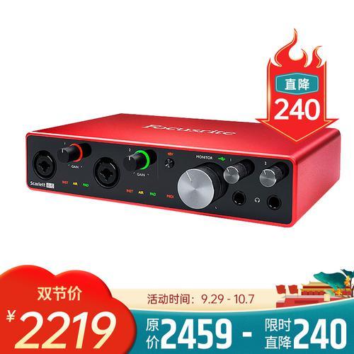 富克斯特(Focusrite) Scarlett 8i6 三代 专业录音声卡 USB外置声卡音频接口 升级版