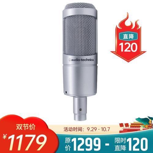 铁三角(Audio-technica) AT2035 电容式录音麦克风 录音话筒直播主播(银色)