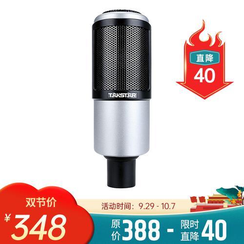得胜(TAKSTAR) PC-K320  电容式录音麦克风 (银色)