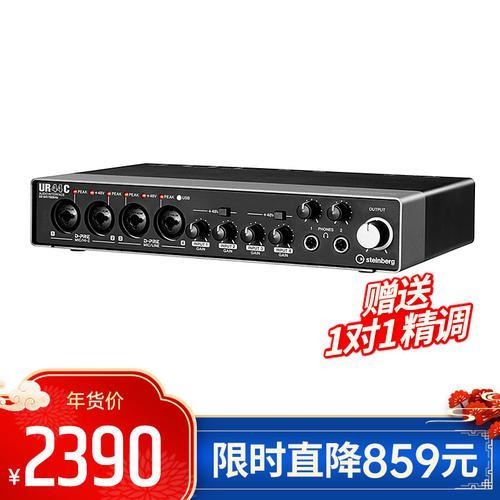 Steinberg(YAMAHA) 雅马哈 UR44C 专业录音外置声卡编曲混音USB音频接口 2019升级版