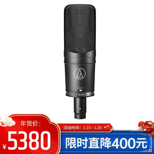 铁三角(Audio-technica) AT4050  电容式录音麦克风