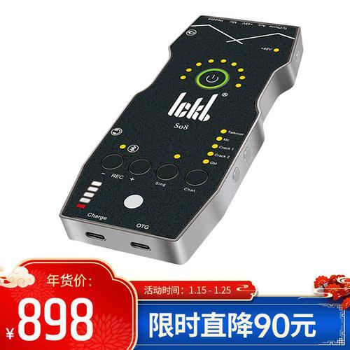 ICKB SO8 第四代无损数字手机直播K歌声卡抖音快手全民k歌户外主播直播声卡设备
