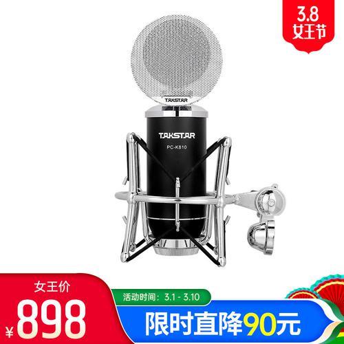 得胜(TAKSTAR) PC-K810 电容麦克风 直播K歌录音麦克风 (黑色)