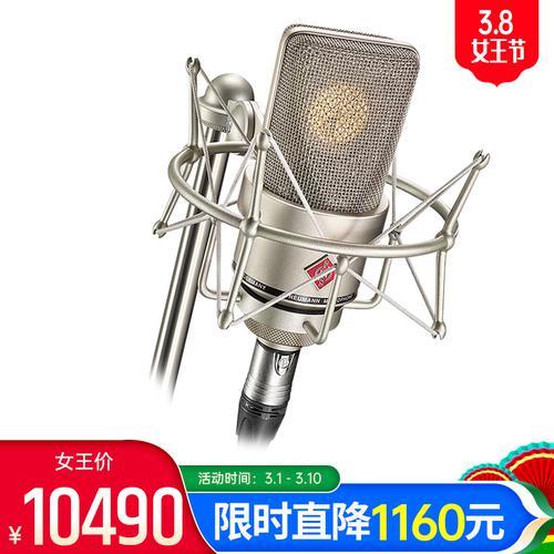 诺音曼(Neumann) TLM103 电容式录音麦克风 大振膜主播直播K歌话筒 小U87【德国进口】(银灰色、带防震架)