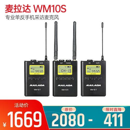 WM10S 专业单反手机采访影视/直播录音无线麦克风 小蜜蜂领夹无线话筒