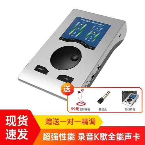 Babyface Pro FS  专业录音USB外置声卡 娃娃脸高品质主播直播K歌声卡 (Babyface Pro升级版)【现货秒发、即将断货】