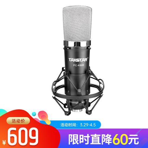 得胜(TAKSTAR) PC-K600 电容式录音麦克风(简装版) (预售)