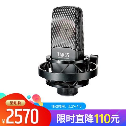 得胜(TAKSTAR) TAK55 专业录音麦克风 双面镀金大震膜多指向电容话筒