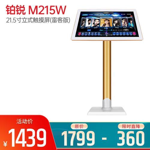 M215W  21.5寸立式触摸屏(雷客版) KTV点歌系统必备