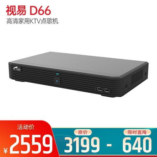 D66 高清家用KTV点歌机 家庭卡拉OK点歌系统 (4T)