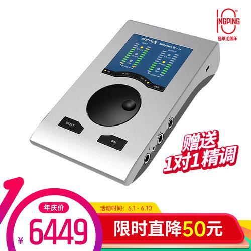 RME Babyface Pro FS  专业录音USB外置声卡 娃娃脸高品质主播直播K歌声卡 (Babyface Pro升级版)