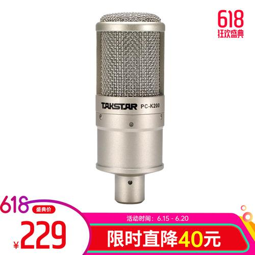 PC-K200 电容式录音麦克风(简装新版)