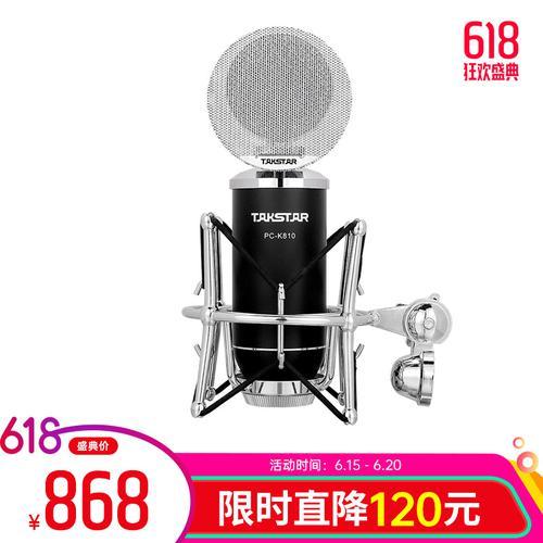 PC-K810 电容麦克风 直播K歌录音麦克风 (黑色)
