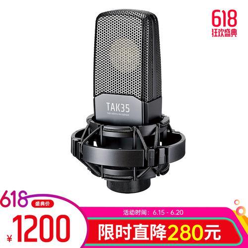 TAK35 专业录音麦克风 网络K歌主播直播麦克风话筒