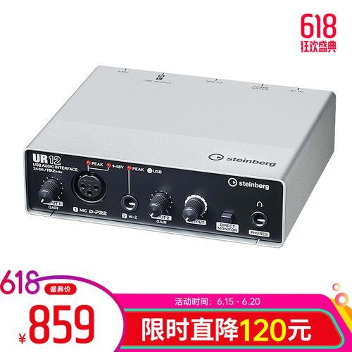 雅马哈 UR12 专业录音外置USB声卡