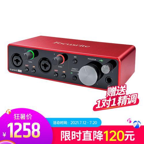 福克斯特(Focusrite) Scarlett 2i2 三代 专业录音声卡 USB外置声卡音频接口 升级版