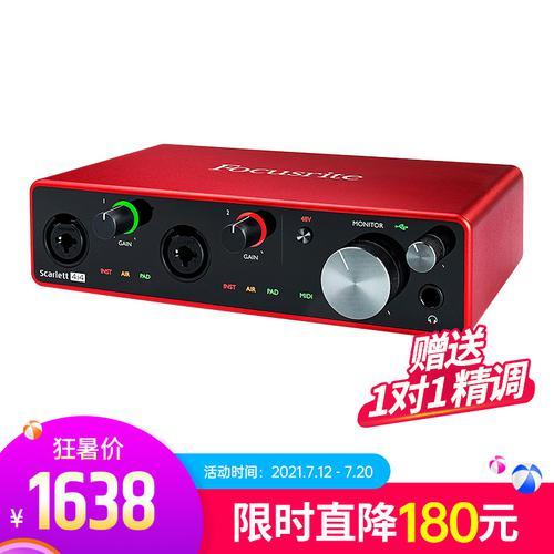 福克斯特(Focusrite) Scarlett 4i4 三代 专业录音声卡 USB外置声卡音频接口 升级版