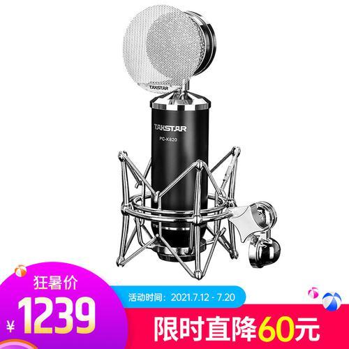 得胜(TAKSTAR) PC-K820 专业录音电容麦克风 主播直播K歌话筒