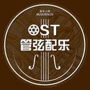 音乐人网(musicren) 高品质班级 OST管弦配乐班 培训教程