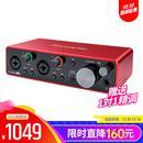 富克斯特(Focusrite) Scarlett 2i2 三代 专业录音声卡 USB外置声卡音频接口 升级版