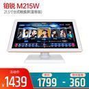 M215W  21.5寸台式触摸屏(雷客版) KTV点歌系统必备