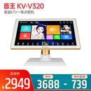 KV-V320 家庭KTV一体点歌机  19寸台式红外屏 白金色(3T)