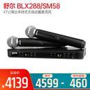 BLX288/SM58 KTV/演出手持式无线动圈麦克风