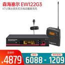 EW122G3   KTV/演出领夹式无线动圈麦克风