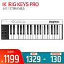IK(IK-Multimedia) IRIG KEYS PRO 全尺寸37键MIDI键盘