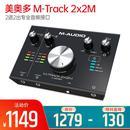 M-Track2x2M 2进2出专业音频接口