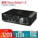 Onyx Artist 1·2外置录音声卡音频接口