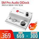 SM Pro Audio DiDock 黑檀木MP3播放器 专用扩展DI盒