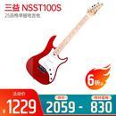 三益(Samick) 电吉他品牌 NSST100S 25品格单摇电吉他