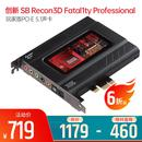 SB Recon3D Fatal1ty Professional 玩家版PCI-E 5.1声卡