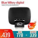 Mikey digital 电容式手机K歌/录音麦克风