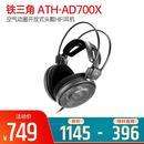 ATH-AD700X 空气动圈开放式头戴HIFI耳机