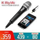 iRig Mic 电容式手机直播K歌麦克风