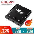 iRig MIDI编曲专用音频接口(for iPhone/iPod touch/iPad)