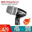 PG56CN-LC 动圈式军鼓/通通鼓乐器麦克风(标配不含线材)
